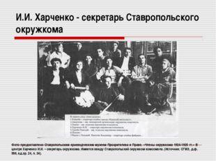И.И. Харченко - секретарь Ставропольского окружкома Фото предоставлено Ставро
