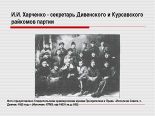 И.И. Харченко - секретарь Дивенского и Курсавского райкомов партии Фото предо