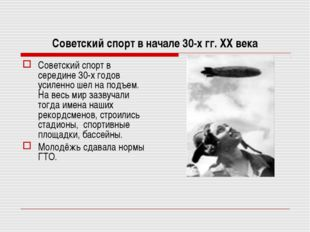 Советский спорт в начале 30-х гг. XX века Советский спорт в середине 30-х год
