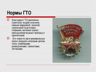 Нормы ГТО Благодаря ГТО миллионы советских людей получили навыки маршевой, лы