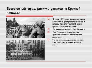 Всесоюзный парад физкультурников на Красной площади 12 июля 1937 года в Москв