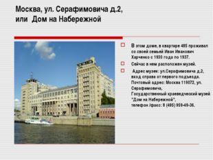 Москва, ул. Серафимовича д.2, или Дом на Набережной В этом доме, в квартире 4