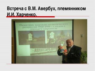 Встреча с В.М. Авербух, племянником И.И. Харченко.
