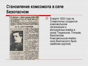 Становление комсомола в селе Безопасном В марте 1920 года на Ставрополье созд