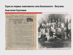 Одна из первых комсомолок села Безопасного - Ватутина Анастасия Сергеевна