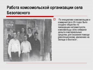 Работа комсомольской организации села Безопасного По инициативе комсомольцев