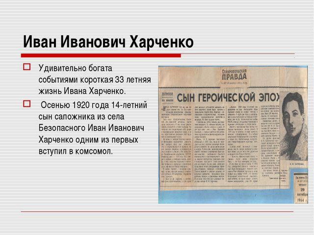 Иван Иванович Харченко Удивительно богата событиями короткая 33 летняя жизнь...