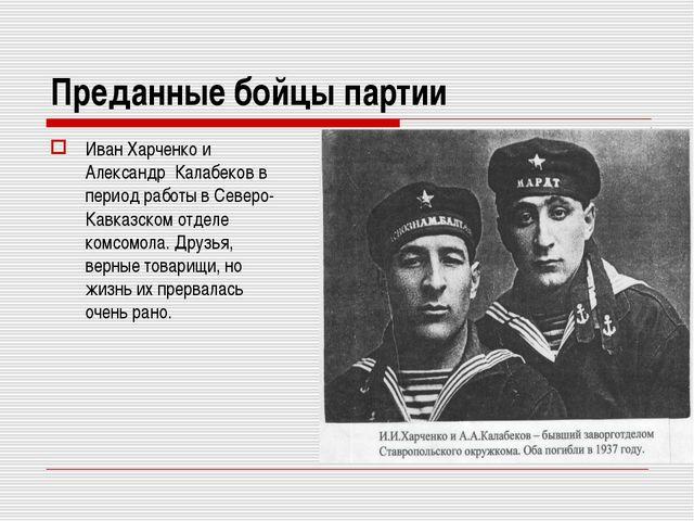 Преданные бойцы партии Иван Харченко и Александр Калабеков в период работы в...