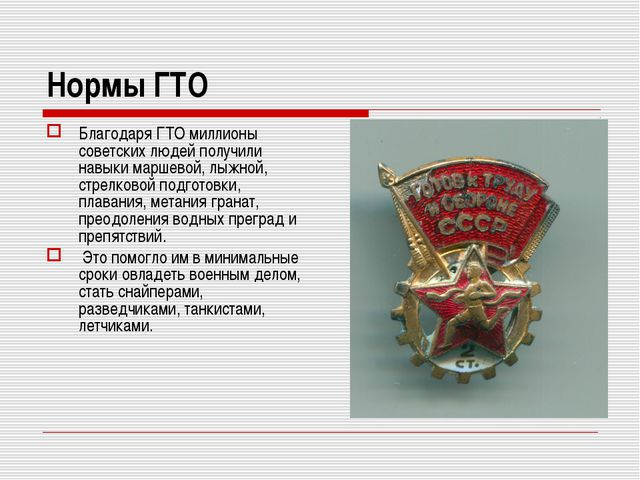 Нормы ГТО Благодаря ГТО миллионы советских людей получили навыки маршевой, лы...