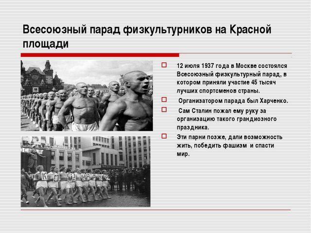 Всесоюзный парад физкультурников на Красной площади 12 июля 1937 года в Москв...
