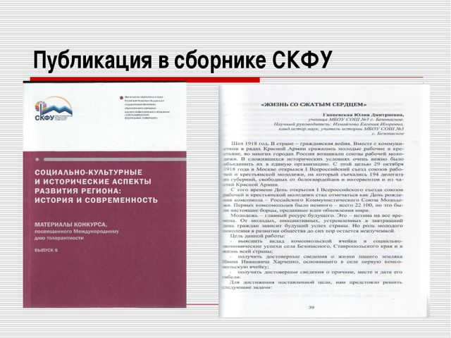 Публикация в сборнике СКФУ