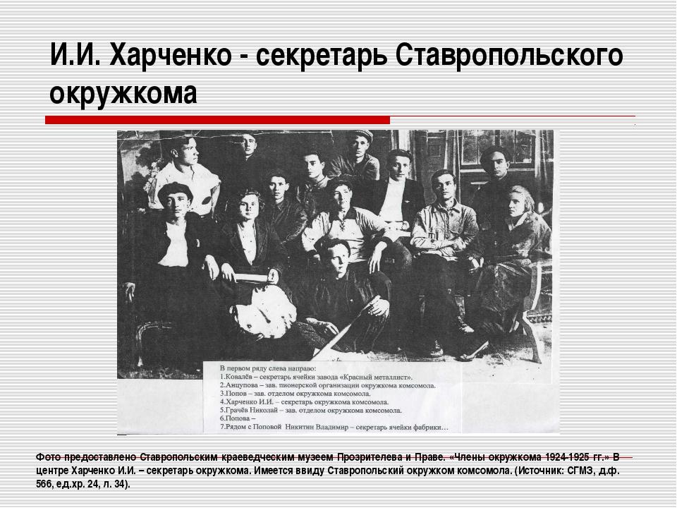 И.И. Харченко - секретарь Ставропольского окружкома Фото предоставлено Ставро...
