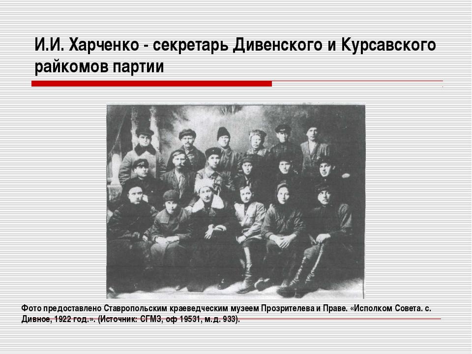 И.И. Харченко - секретарь Дивенского и Курсавского райкомов партии Фото предо...