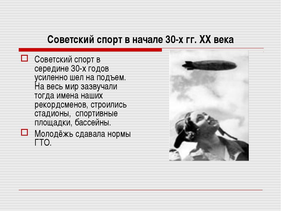 Советский спорт в начале 30-х гг. XX века Советский спорт в середине 30-х год...