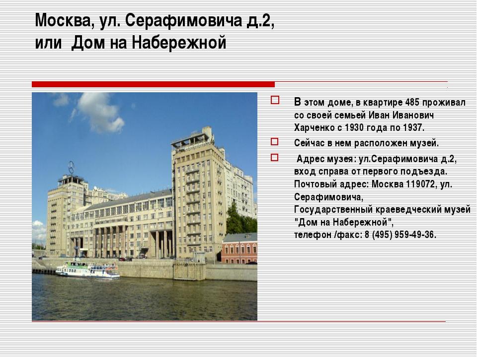 Москва, ул. Серафимовича д.2, или Дом на Набережной В этом доме, в квартире 4...