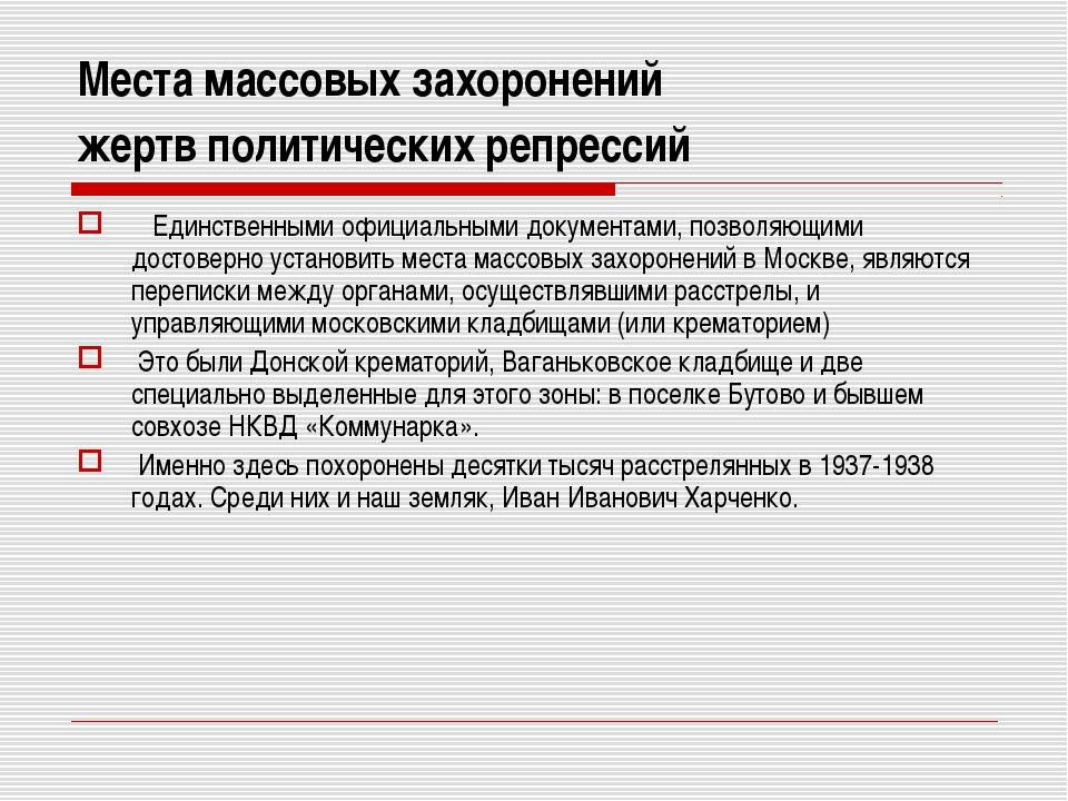 Места массовых захоронений жертв политических репрессий Единственными официал...