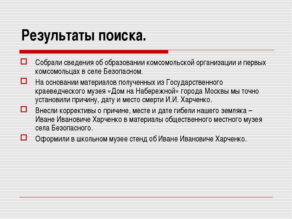 Результаты поиска. Собрали сведения об образовании комсомольской организации...