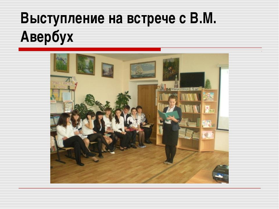 Выступление на встрече с В.М. Авербух
