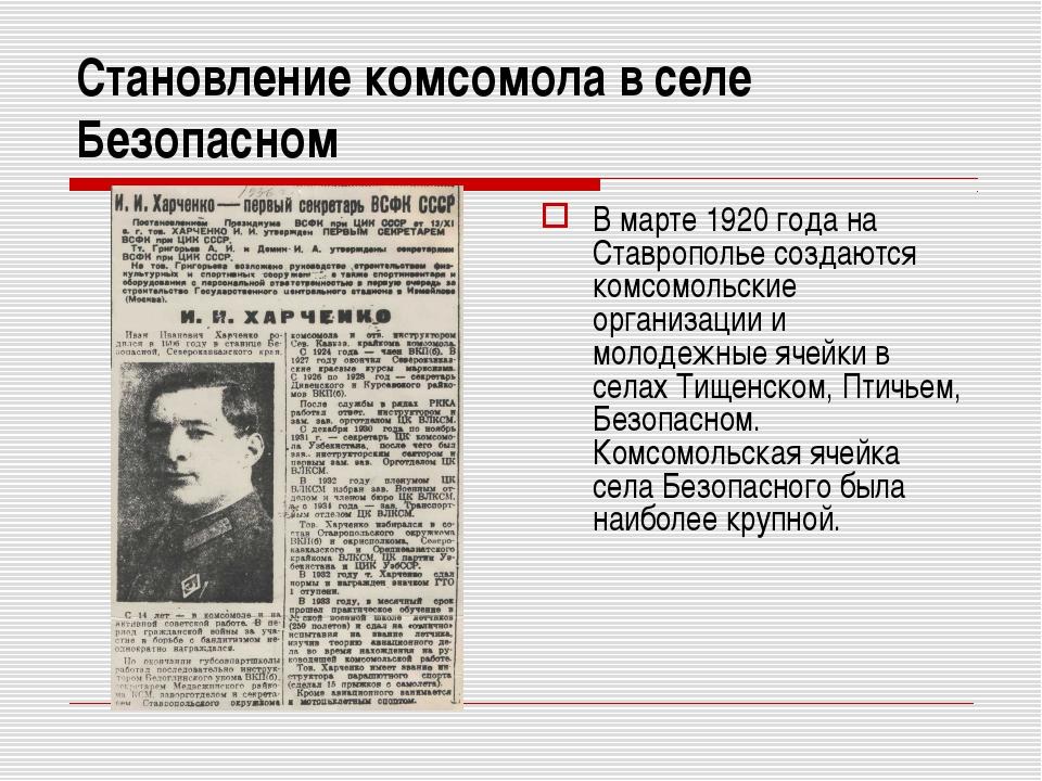 Становление комсомола в селе Безопасном В марте 1920 года на Ставрополье созд...