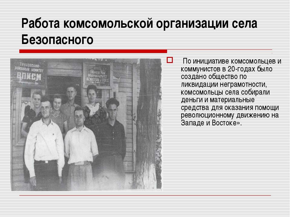 Работа комсомольской организации села Безопасного По инициативе комсомольцев...
