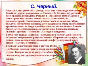 С. Черный. Чёрный, Саша (1880-1932) (псевд.; наст. имя Александр Михайлович Г