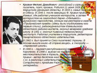 Кривин Феликс Давидович - российский и израильский писатель, поэт, прозаик. Р