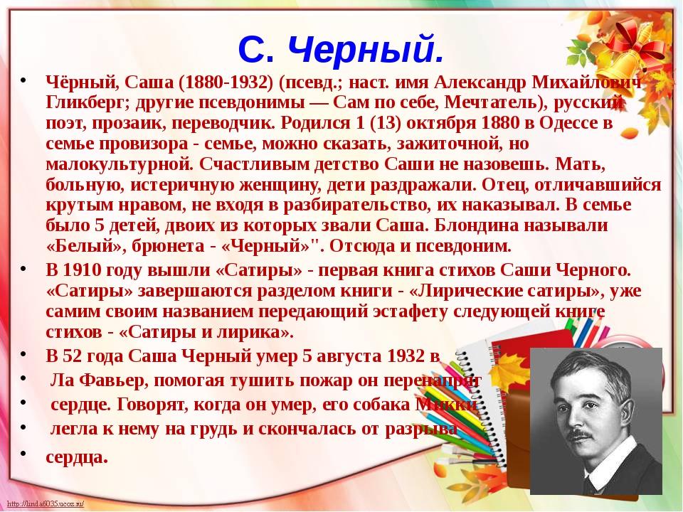 С. Черный. Чёрный, Саша (1880-1932) (псевд.; наст. имя Александр Михайлович Г...