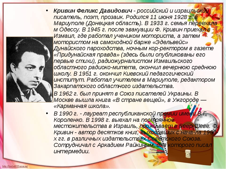 Кривин Феликс Давидович - российский и израильский писатель, поэт, прозаик. Р...