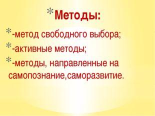 Методы: -метод свободного выбора; -активные методы; -методы, направленные на