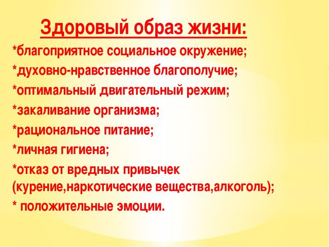 Здоровый образ жизни: *благоприятное социальное окружение; *духовно-нравстве...
