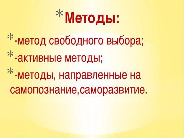 Методы: -метод свободного выбора; -активные методы; -методы, направленные на...