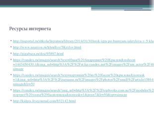 Ресурсы интернета http://nsportal.ru/shkola/literatura/library/2014/01/30/uro