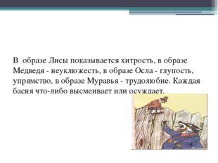 В образе Лисы показывается хитрость, в образе Медведя - неуклюжесть, в образ