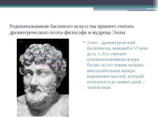Родоначальником басенного искусства принято считать древнегреческого поэта-фи