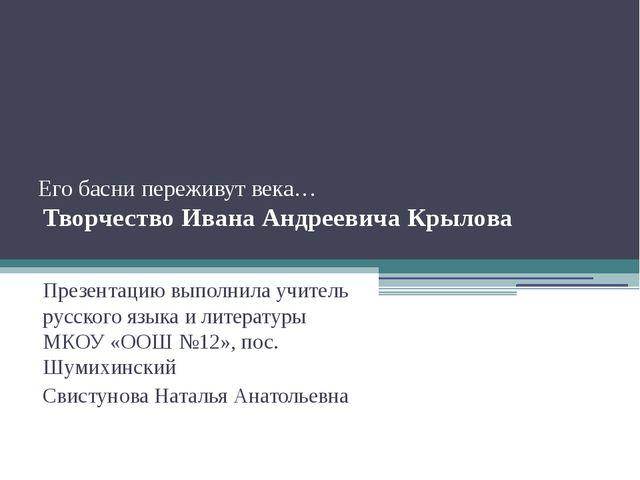 Его басни переживут века… Творчество Ивана Андреевича Крылова Презентацию вы...