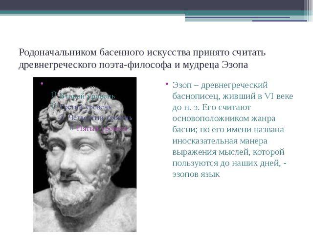 Родоначальником басенного искусства принято считать древнегреческого поэта-фи...