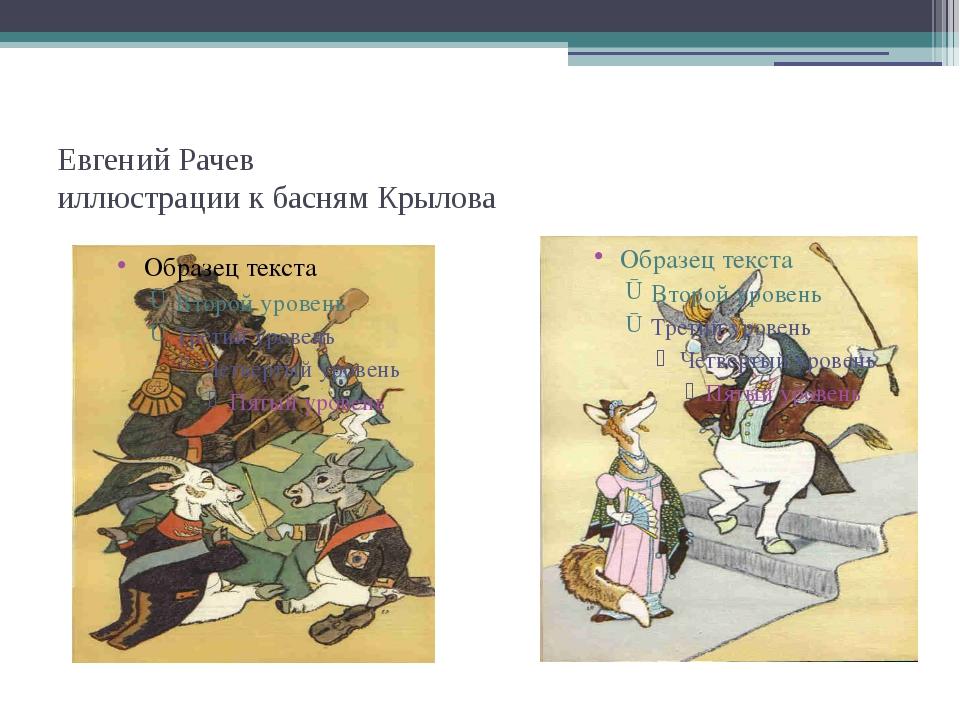 Евгений Рачев иллюстрации к басням Крылова