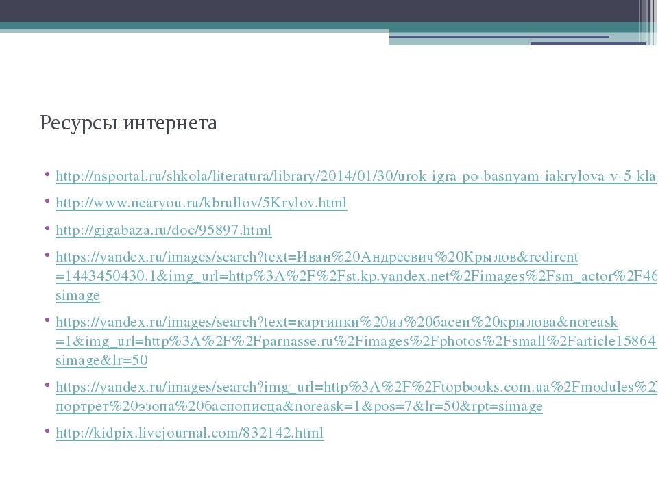 Ресурсы интернета http://nsportal.ru/shkola/literatura/library/2014/01/30/uro...