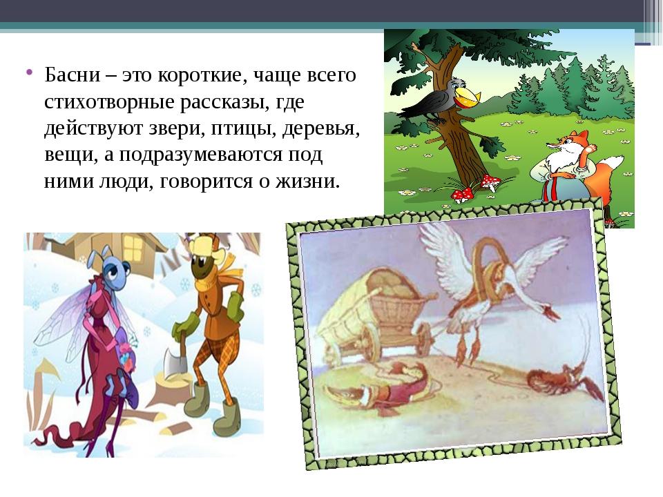 Басни – это короткие, чаще всего стихотворные рассказы, где действуют звери,...