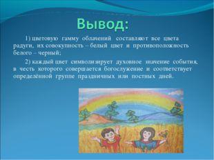 1) цветовую гамму облачений составляют все цвета радуги, их совокупность – б