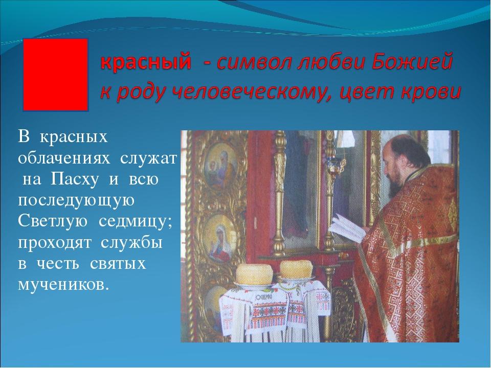 В красных облачениях служат на Пасху и всю последующую Светлую седмицу; прохо...