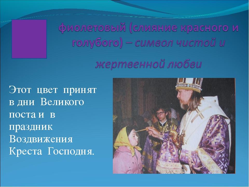 Этот цвет принят в дни Великого поста и в праздник Воздвижения Креста Господня.