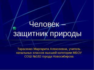 Тарасенко Маргарита Алексеевна, учитель начальных классов высшей категории МБ