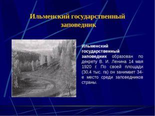 Ильменский государственный заповедник образован по декрету В. И. Ленина 14 ма