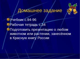 Домашнее задание Учебник с.94-96 Рабочая тетрадь с.34 Подготовить презентаци