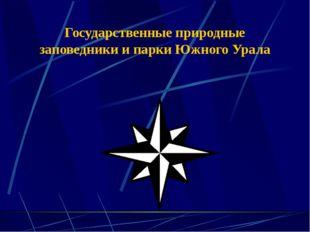Государственные природные заповедники и парки Южного Урала