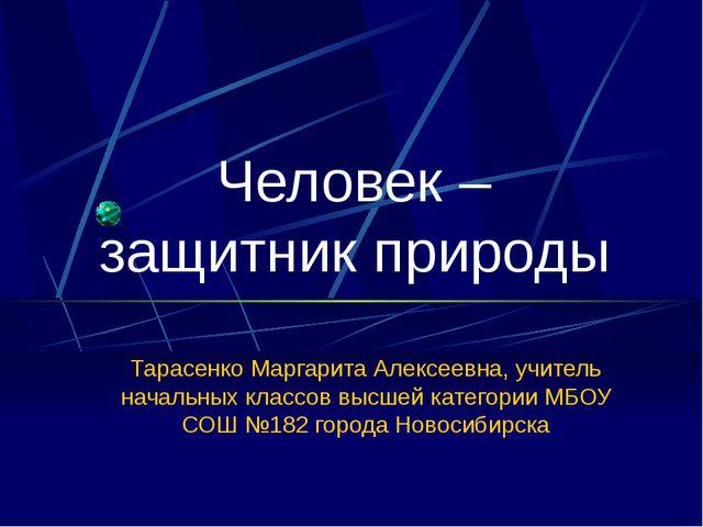 Тарасенко Маргарита Алексеевна, учитель начальных классов высшей категории МБ...