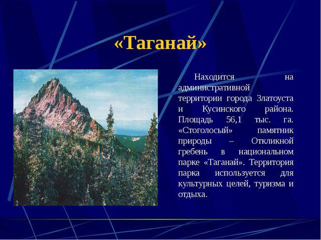 «Таганай» Находится на административной территории города Златоуста и Кусинс...