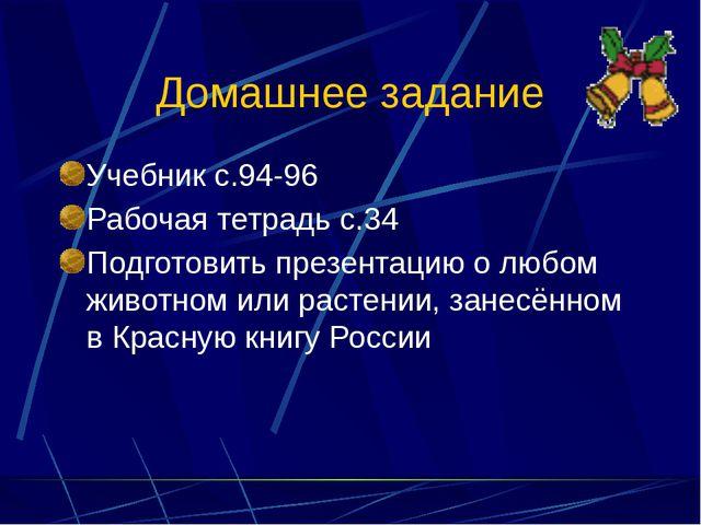 Домашнее задание Учебник с.94-96 Рабочая тетрадь с.34 Подготовить презентаци...