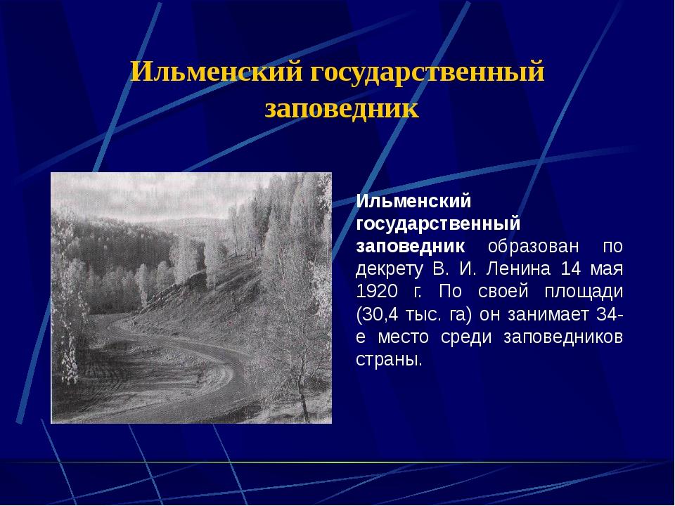 Ильменский государственный заповедник образован по декрету В. И. Ленина 14 ма...